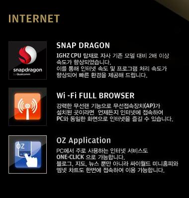 맥스폰 기능, Wi-Fi 풀 브라우징 기능