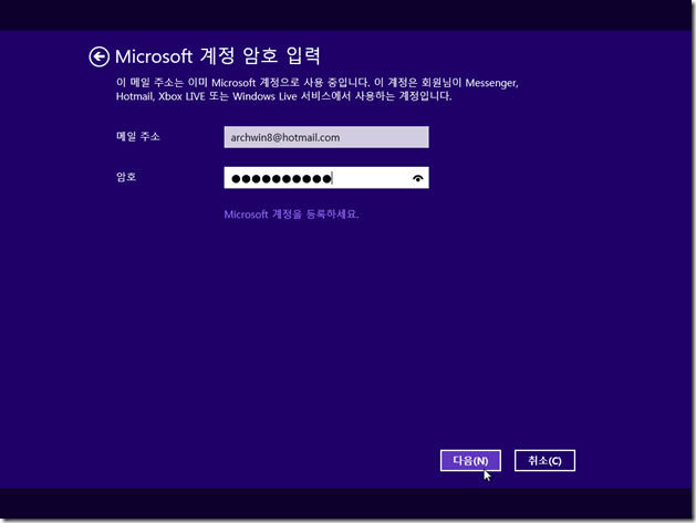 Windows_8_RTM_Pro_K_Setup_79