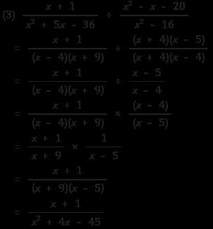유리식의 사칙연산 예제 3 풀이