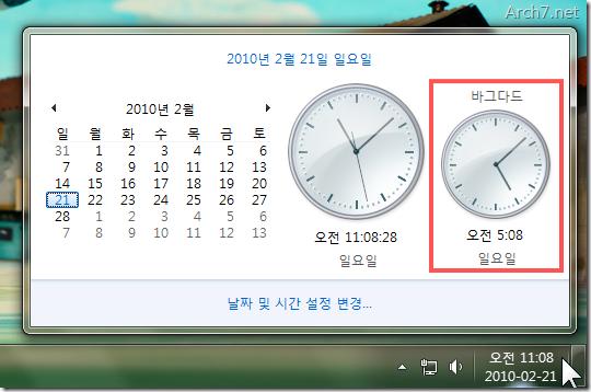 multiple_clocks_in_system_tray_07