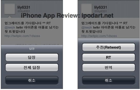 아이폰 아이팟터치 아이패드 트위터 twtkr