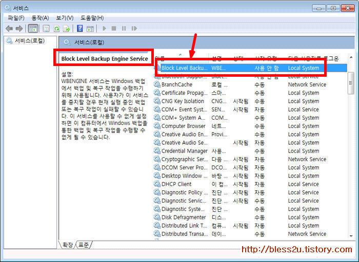 윈도 우7 ( Windows7 ) 최적화 2