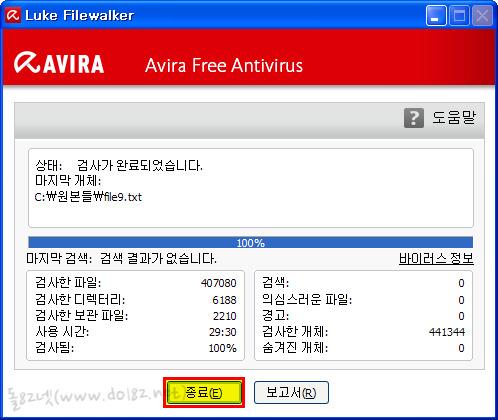 Avira Free Antivirus - 검사종료/똘82닷컴