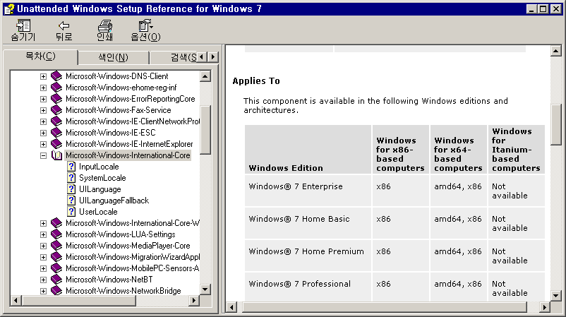 Microsoft-Windows-International-Core와 적용될 아키텍처