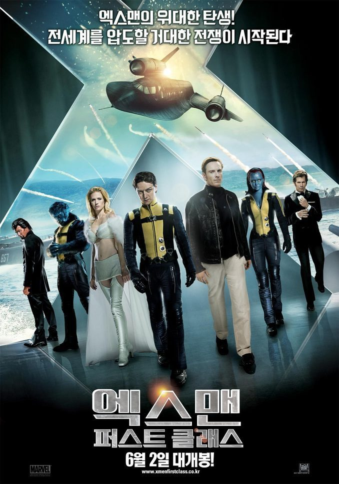 엑스맨: 퍼스트 클래스 (2011)