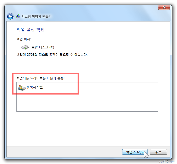 create_system_image_windows7_12