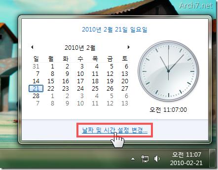 multiple_clocks_in_system_tray_02
