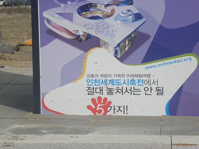 인천세계도시문화축전