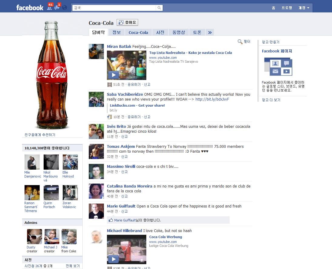 코카콜라의 페이스북 기업 페이지