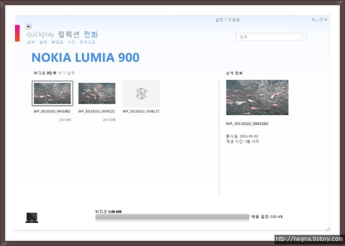 노키아 루미아 900(NOKIA LUMIA 900) 사용기 3 : ZUNE 설치