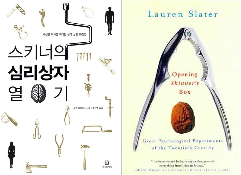 책 표지 - 스키너의 심리상자 열기