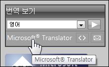 MIX10_MS_Translator_Wallpaper_07