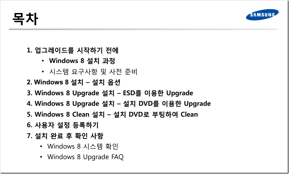 samsung_win8_guide
