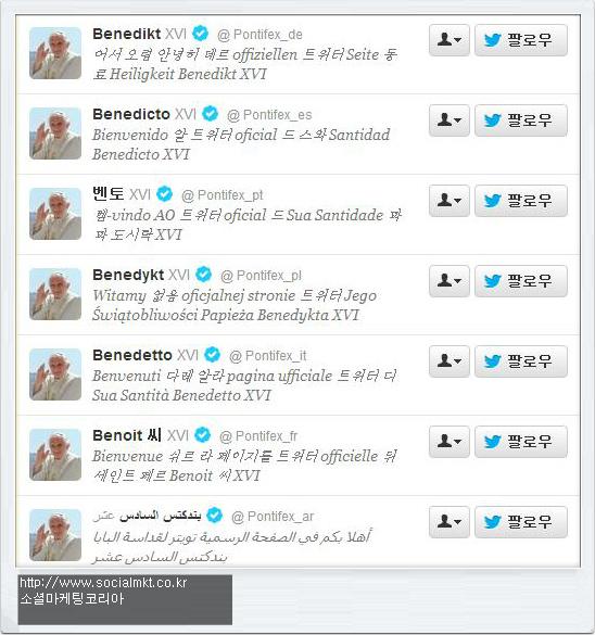 교황 트위터