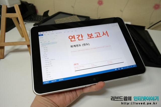 HP 엘리트패드 900 문서 작성