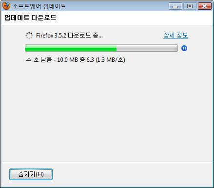 소프트웨어 업데이트 - Firefox 3.5.2 다운로드중