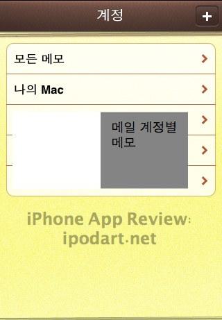 아이폰 iOS4 미리보기