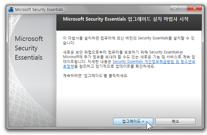 security_essentials_2.0_upgrade_23
