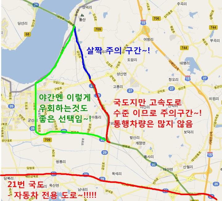 군산에서의 주의 구간~!!