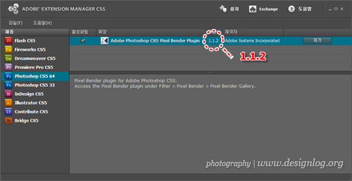Adobe Extention Manager CS5 실행 화면