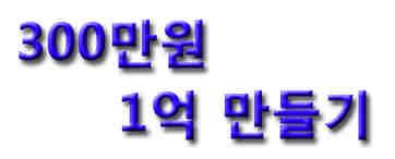 300만원 1억 만들기 기아차 단타 매매
