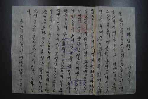 옛 한글편지 서간(書簡)