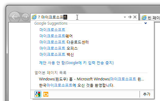 ie9_rc_search_02