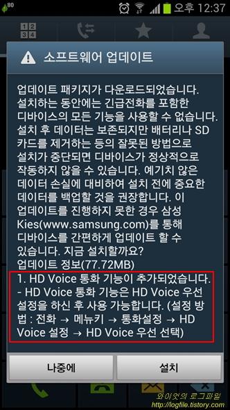갤럭시 S3 LTE HD 보이스 펌웨어 업데이트