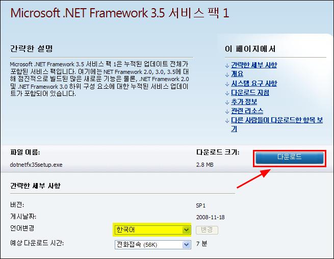 닷넷 프레임워크(.NET Framework) v. 3.5 서비스 팩 1-돌82넷