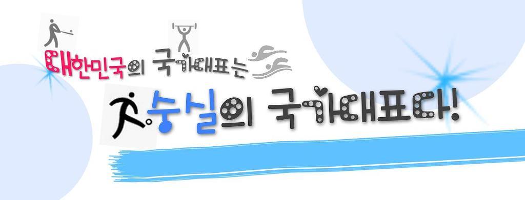 SBS스타킹이 보증하는 대한민국의 국가대표, 숭실의 국가대표 인라인슬라럼 챔피언 김성진 학우