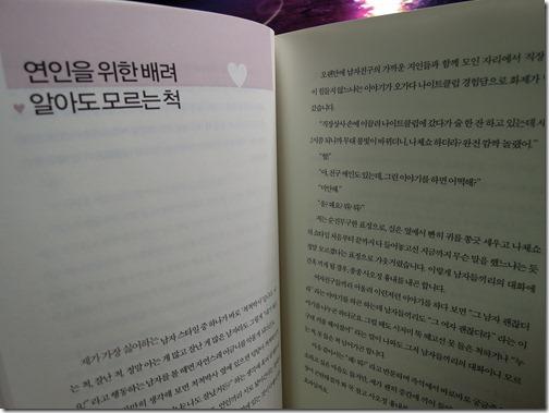 지금은연애중 (6) (Copy)