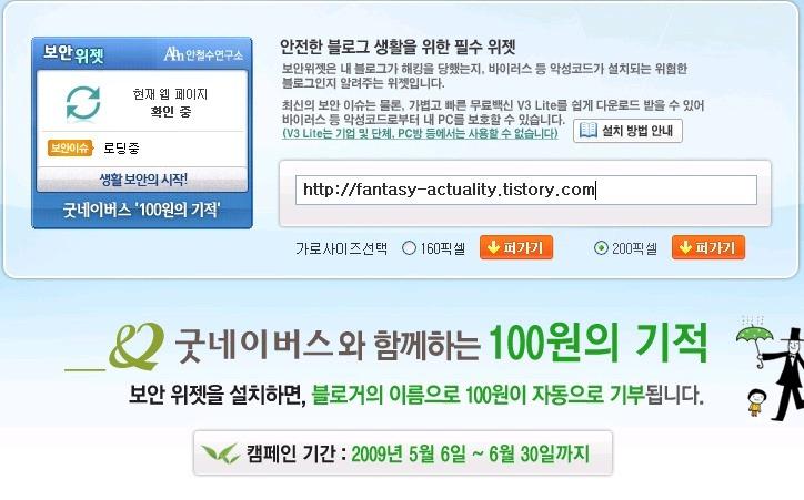 Ahnlab. 블로그 안전도 알려주는 보안 위젯 배포 - 굿네이버스와 함께 기부 이벤트