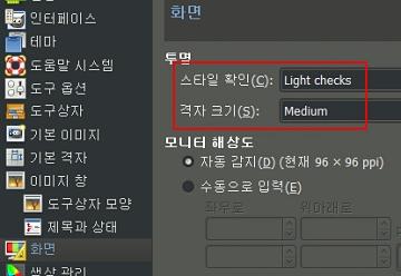 김프 기본설정
