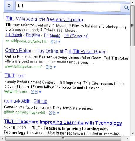 구글의 tilt 이스터에그 캡쳐화면