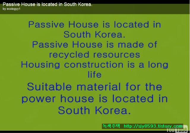 패시브 하우스는 한국에 있습니다.(Passive House is located in South Korea.)