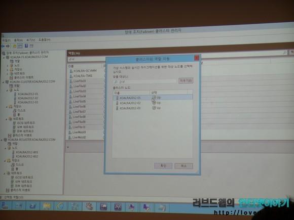 윈도우 서버 2012 마이그레이션