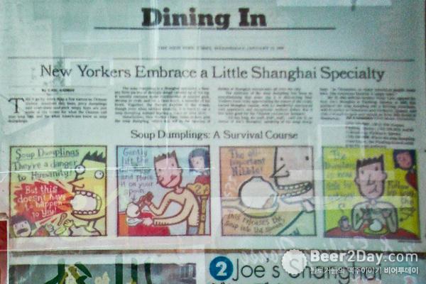뉴욕타임즈에 실린 조 상하이 만두를 먹는 방법
