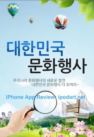 아이폰 아이팟터치 대한민국 문화행사