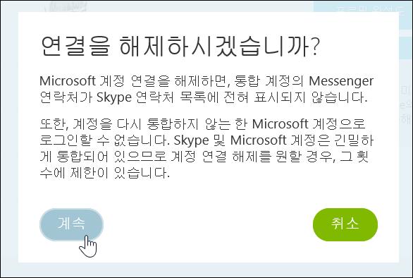 skype_migration_26