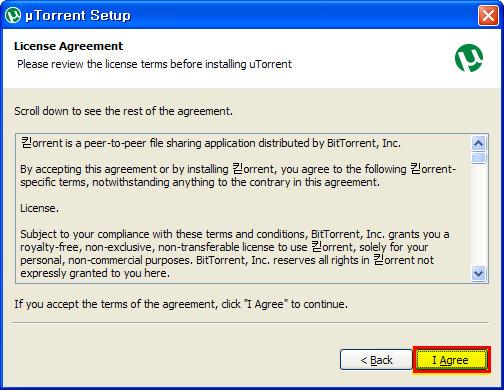 유토렌트(utorrent/µTorrent) 약관 동의