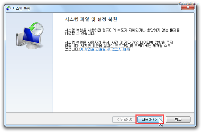 system_restore_02