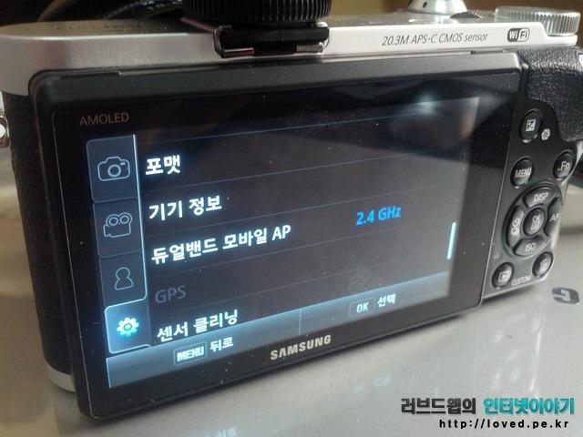 삼성 NX300, NX300 펌웨어, NX300 펌웨어 업그레이드, 펌웨어 업그레이드, 삼성 i-Launcher, 삼성 i-Launcher 사용법