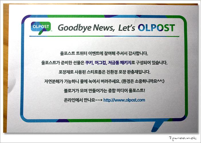 올포스트 OLPOST 트위터 이벤트 당첨