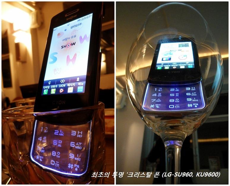 크리스탈폰,LG-SU960,KU9600,CRYSTAL