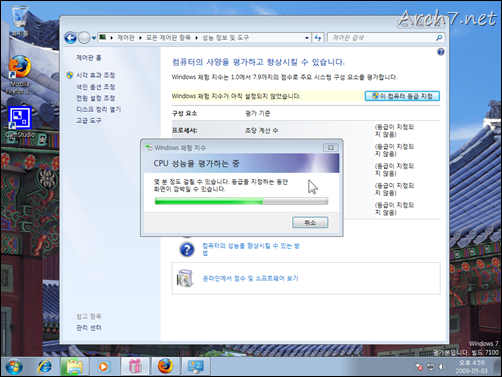 win7_rc_kr_41