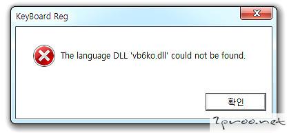 vb6ko.dll, vb6ko.dll 오류, vb6ko.dll 오류 해결방법, vb6ko.dll 파일, XP vb6ko.dll, 비스타 vb6ko.dll, 윈도우7 vb6ko.dll, vb6ko.dll 문제, vb6ko.dll 해결방법, vb6ko.dll 다운, vb6ko.dll 에러, vb6ko.dll 패치, vb6ko.dll 오류해결, vb6ko.dll 윈도우7, 윈도우7, 비스타, 윈도우 XP, IT, DLL 오류