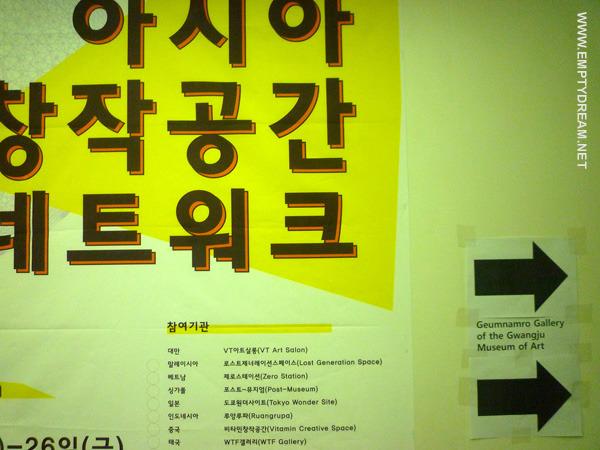 아시아 창작공간 네트워크, 아시아 문화주간, 광주시립미술관 금남로 분관