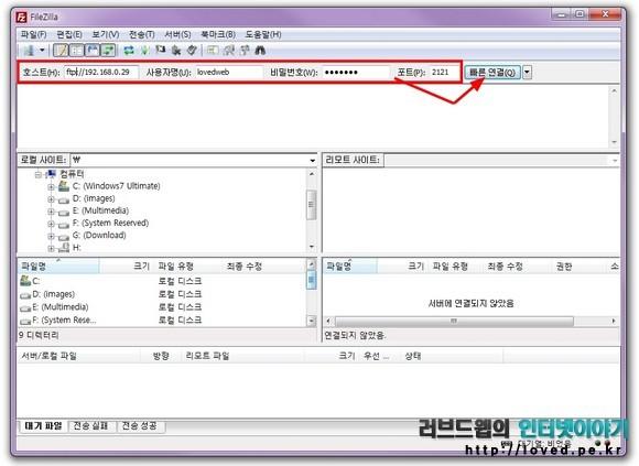 파일질라 FTP Server 접속