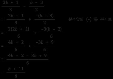 일차식의 덧셈과 뺄셈 예제 풀이