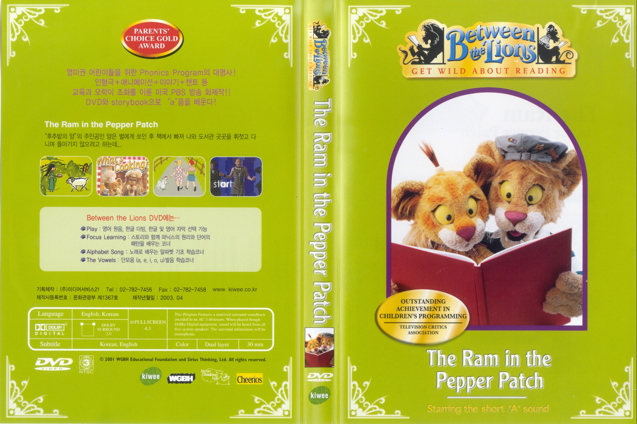 Amazon. Com: between the lions ram in the pepper patch [vhs.